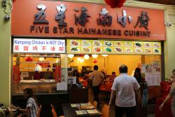 Five Star Hainanese Chicken Rice (River Valley)