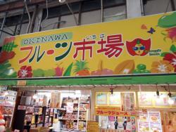 Fruit Ichiba