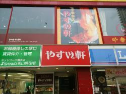 Yasuiken Main Store