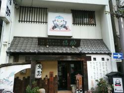Robata Tavern Fukusuke