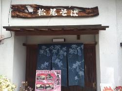 Matsuosoba