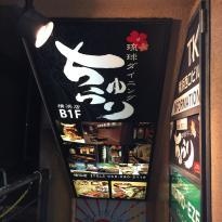 Ryukyu dining Churari Yokohama