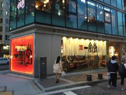 Ippudo Yokohama West Entrance