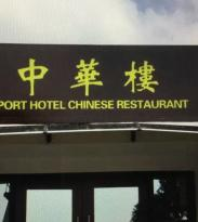 Airport Chinese Restaurant