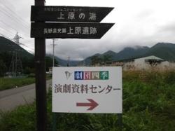 Shiki Theater Museum
