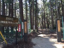 Funabashi Kemmin no Mori