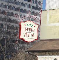 Cafe Visnevaya Metel