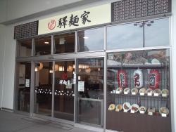 Ekimenya Saijyo Station