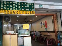 Xia Jia Fish Noodles