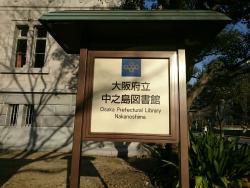 大阪府立中之島圖書館
