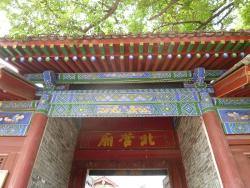 Beiying Temple