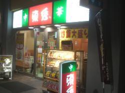 Chinese Restaurant Toushuu Hashimoto