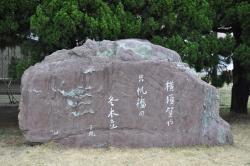 Literary Monument of Shiki Masaoka