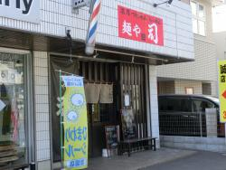 Men-Yatsukasa