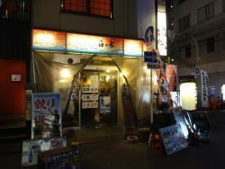 Nishinakajima kaigan Umi no Ie