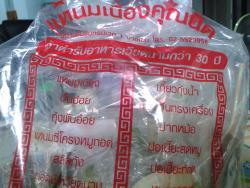 Nid Nam Nueng