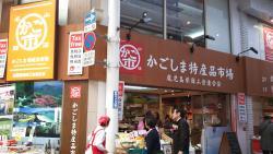 Kagoshima Tokusanhin Ichiba