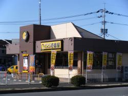 Coco Ichibanya Chikugo Yamanoi