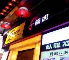 Sen Hotpot Restaurant