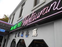Har Wee Yee Restaurant