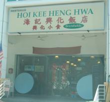 Hoi Kee Heng Hwa Restaurant