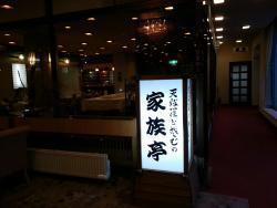 Hombetsu Onsen Grand Hotel Kazoku-Tei