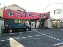 Ramen No Sanpei