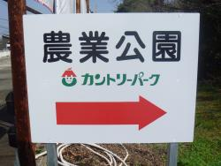 Kumamoto Agricultural Park, Country Park