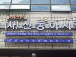 Shindonga Marine Products Market
