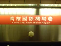 Kaohsiung Subway