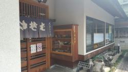 Omura Main Store