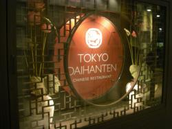 Tokyo Dai Hanten
