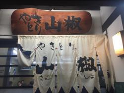 Sansho Main Store