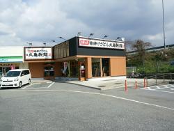 Marugame Seimen Himeji Service Area