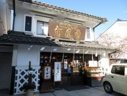 Chikufudo, Matsumoto Nakamachi