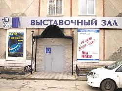 Lesosibirsk State Exhibition Hall