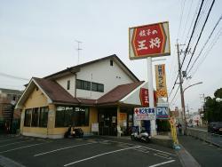 Gyoza-no-Ohsho Senrioka