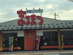 Marumatsutsuruoka