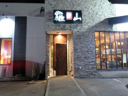 Yakiniku Restaurant Razan