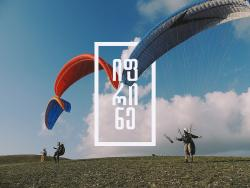 Georgian Paragliding Federation