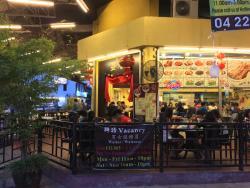 Hong Xiang Bak Kut Teh