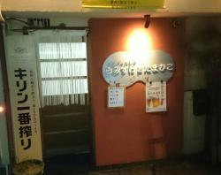 Umisuke Totamahiko Umai Sake Dining