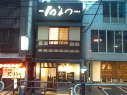 Ishimatsu Sandaime