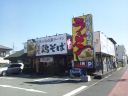 Torinosuke Shimokoide