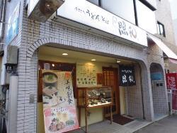 Mendokoro Showa