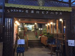 Kedogawa Beer House