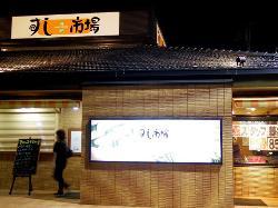 Kaisen Sushi Ichiba Morooka