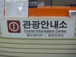 Gimhae Airport Domestic Terminal Tourist Information Center