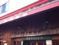 Yanaka Foods Asahiya