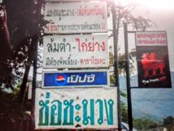 Chor Chamuang Restaurant